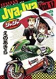 ジャジャ(17) (サンデーGXコミックス)