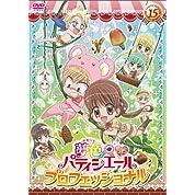 夢色パティシエール 15 SPプロフェッショナル [DVD]