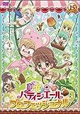夢色パティシエール 15 SPプロフェッショナル[DVD]