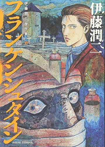 伊藤潤二傑作集 10 フランケンシュタイン (ASAHI COMICS)の詳細を見る