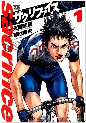 サクリファイス 1 (ヤングチャンピオンコミックス)の詳細を見る
