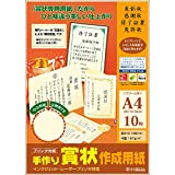 タカ印 賞状用紙 10-1967 手作り賞状作成用紙 A4判 10枚 クリーム