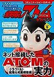コミュニケーション・ロボット 週刊 鉄腕アトムを作ろう!  2017年 9号 6月27日号【雑誌】