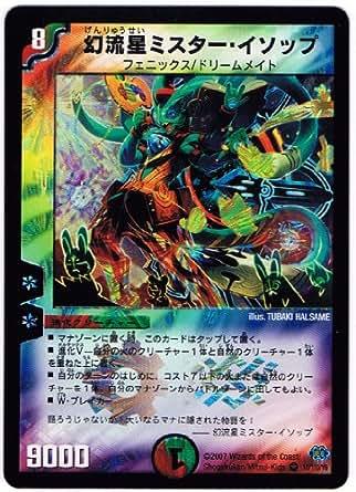 【シングルカード】幻流星ミスター・イソップ 10/110/Y6 (デュエルマスターズ)ベリーレア/ホイル仕様