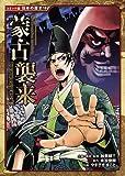 蒙古襲来―歴史を変えた日本の戦い (コミック版日本の歴史)