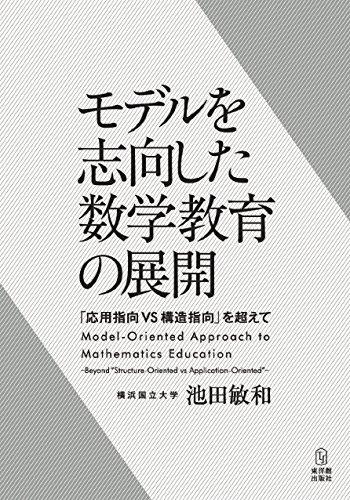 モデルを志向した数学教育の展開: 「応用指向vs構造指向」を超えての詳細を見る