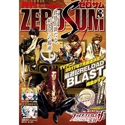 Comic ZERO-SUM (コミック ゼロサム) 2017年3月号[雑誌]