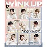 WiNK UP (ウインクアップ) 2020年 12月号
