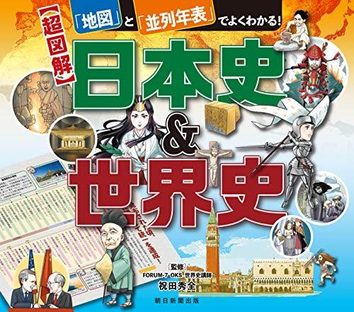 「地図」と「並列年表」でよくわかる 【超図解】日本史&世界史