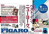 madame FIGARO japon (フィガロ ジャポン) 2016年09月号 [ベスト・イン・ニューヨーク。] 画像