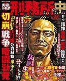 実録! 体験談 刑務所の中 規則だらけの悪人天国 (コアコミックス)