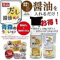 青森手作りだし醤油キット(醤油さし、オール国産詰替え用具材(合計20g)がセットでお得!)