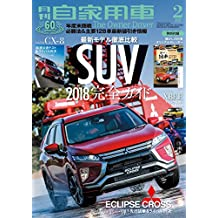 月刊自家用車 2018年 02月号 [雑誌]