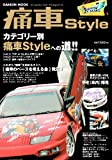 """痛車style―新しいカーライフの潮流!""""痛車""""をスタイルにする! (Gakken Mook)"""