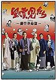 風雲児たち 蘭学革命篇[Blu-ray/ブルーレイ]