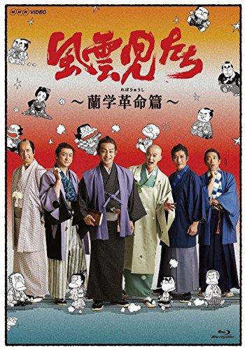 風雲児たち 蘭学革命(れぼりゅうし) 篇 [Blu-ray]