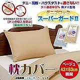 メーカー直販 防ダニ枕カバー(無地)ダニブロック【スーパーガードII】 43×63cm (ベージュ)