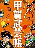 甲賀武芸帳 / 白土 三平 のシリーズ情報を見る