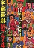 宇宙喜劇M774 / ほり のぶゆき のシリーズ情報を見る