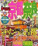 まっぷる 京都・奈良 '15 (国内|観光・旅行ガイドブック/ガイド)