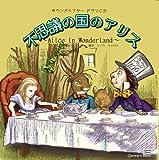 サウンドシアター ドラマCD 不思議の国のアリス~Alice in Wonderland~