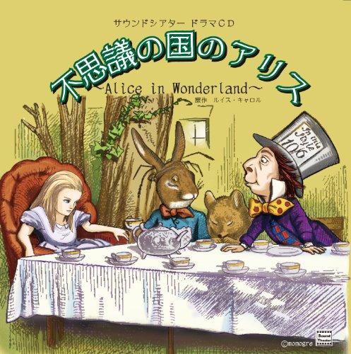 サウンドシアター ドラマCD 不思議の国のアリス~Alice in Wonderland~の詳細を見る