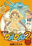 魔法陣グルグル2 (2) (デジタル版ガンガンコミックスONLINE)