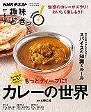 NHK 趣味どきっ!(火曜) スパイスでおいしくヘルシー もっとディープに! カレーの世界 2017年 6月~7月 [雑誌] (NHKテキスト)