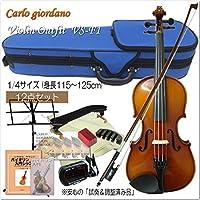 [身長115cm~125cm対象]子供用分数バイオリンセット 1/4サイズ 12点セット VS-F1 カルロジョルダーノ 調整後出荷