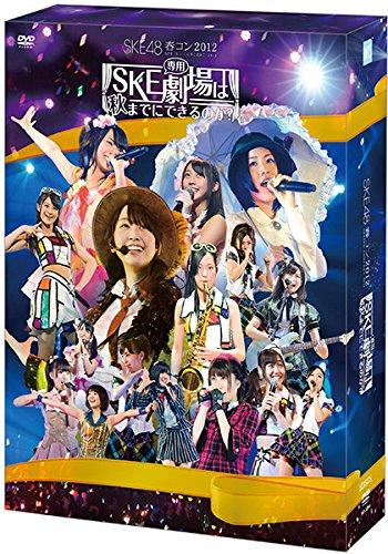 【Amazon.co.jp・公式ショップ限定】SKE48春コン2012「SKE専用劇場は秋までにできるのか?」スペシャル DVD-BOX