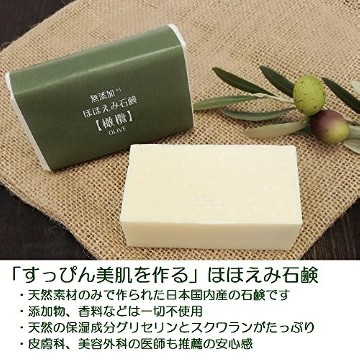 櫛間隔非互換すっぴん美肌を作る ほほえみ石鹸 オリーブ 無添加 オーガニック 日本製 80g
