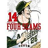 フォーシーム 14 (ビッグコミックス)