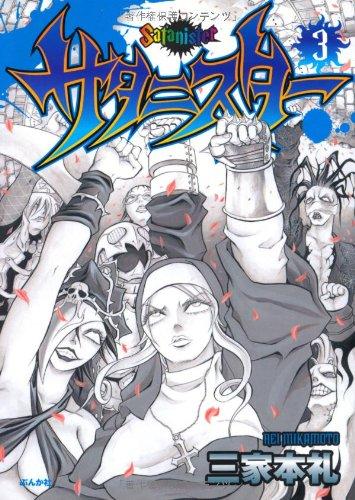 サタニスター (3) (ぶんか社コミックス)の詳細を見る