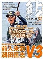 鮎マスターズ(別冊つり人 Vol. 461)