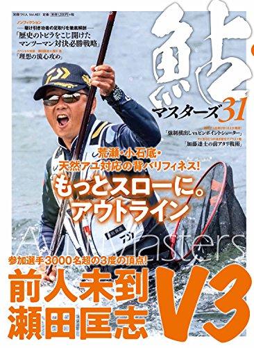 鮎マスターズ 31 (別冊つり人 Vol. 461)