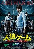 人狼ゲーム クレイジーフォックス[DVD]