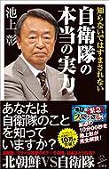 池上 彰 (著), 「池上彰スペシャル!」制作チーム (著)(4)新品: ¥ 800ポイント:22pt (3%)
