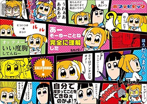 キャラクター万能ラバーマット ポプテピピック インターネットの負の遺産!
