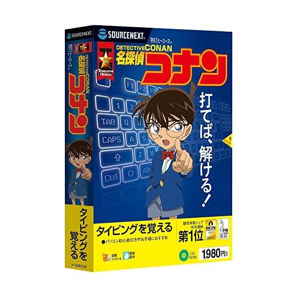 特打ヒーローズ 名探偵コナン(最新)|Win対応の商品画像