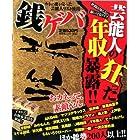 銭ゲバ (晋遊舎ムック)