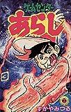 ゲームセンターあらし(3) (てんとう虫コミックス)