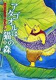 アタゴオルは猫の森 3 (MFコミックス フラッパーシリーズ)