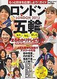 ロンドン五輪―見る知る楽しむ (NIKKAN SPORTS GRAPH)の画像