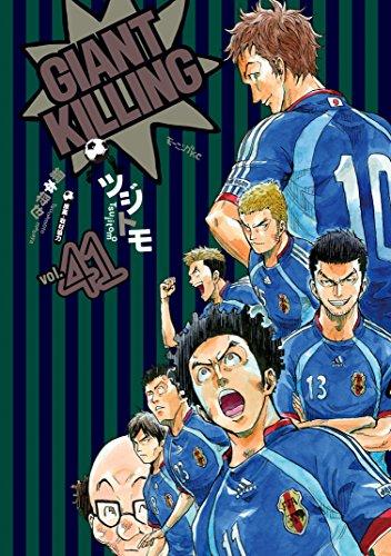 GIANT KILLING(41) (モーニングコミックス)