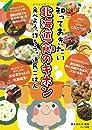 知っておきたい北海道食のキホン食べよう、作ろう。道民ごはん