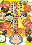 知っておきたい 北海道食のキホン 食べよう、作ろう。道民ごはん