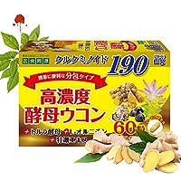 ISDG 高濃度酵母ウコン 60粒/ケース