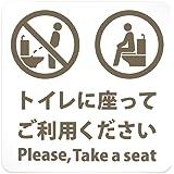 トイレ 座って お願い シール ステッカー 洋式トイレの着座のお願い 標識 サイン 日本語・英語タイプ 耐水 合成紙 ユポ (白背景✕茶色, 100mm)
