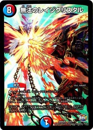 デュエルマスターズ/DMX-25/6/無法のレイジクリスタル