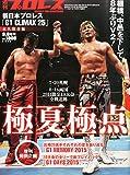 G1クライマックス総決算号 2015年 9/8 号 [雑誌]